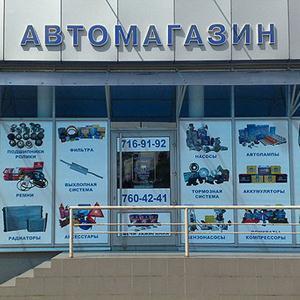 Автомагазины Вычегодского