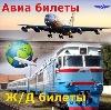 Авиа- и ж/д билеты в Вычегодском