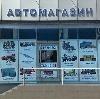 Автомагазины в Вычегодском
