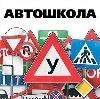 Автошколы в Вычегодском