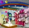 Детские магазины в Вычегодском