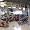 Книжные магазины в Вычегодском