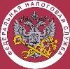 Налоговые инспекции, службы в Вычегодском