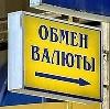 Обмен валют в Вычегодском