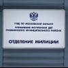 Отделения полиции в Вычегодском