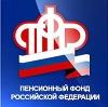 Пенсионные фонды в Вычегодском