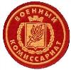 Военкоматы, комиссариаты в Вычегодском